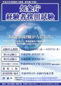 気象庁経験者採用試験